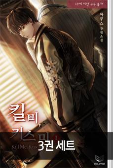킬 미, 키스 미(Kill Me, Kiss Me) 3권 세트
