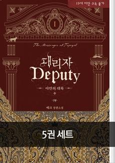 대리자(Deputy) 1, 2부(외전 포함)(전5권)세트