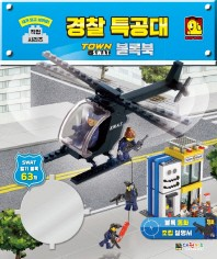 옥스포드 블록북: 경찰 특공대 TOWN S.W.A.T(직업 시리즈)