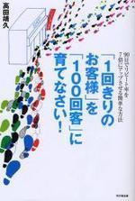 [해외]「1回きりのお客樣」を「100回客」に育てなさい! 90日でリピ―ト率を7倍にアップさせる簡單な方法