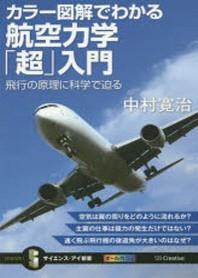 [해외]カラ-圖解でわかる航空力學「超」入門 飛行の原理に科學で迫る
