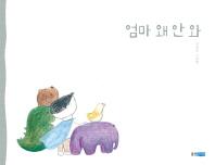 엄마 왜 안 와(웅진모두의그림책 13)(양장본 HardCover)