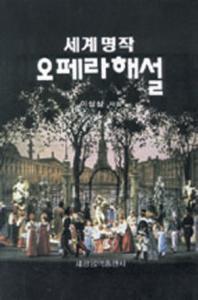세계명작 오페라해설
