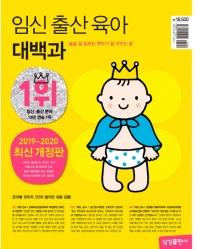 임신 출산 육아 대백과(2019)(전면개정판)
