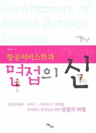 항공서비스학과 면접의 신