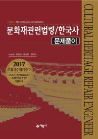문화재관련법령/한국사 문제풀이(2017)(개정판 5판)