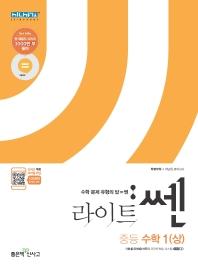 중학 수학1(상)(2020)
