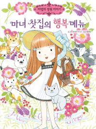마녀 찻집의 행복 메뉴(마법의 정원 이야기 15)(양장본 HardCover)