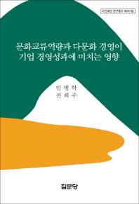 문화교류 역량과 다문화 경영이 기업 경영성과에 미치는 영향(아산재단 연구총서 351)(양장본 HardCover)