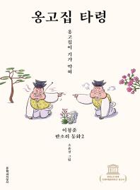 옹고집 타령(이청준 판소리 동화 2)(양장본 HardCover)