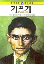 카프카 (하룻밤의 지식여행 34)