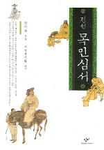 목민심서 초-27쇄(2015년)