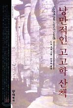 낭만적인 고고학 산책(대원동서문화총서)