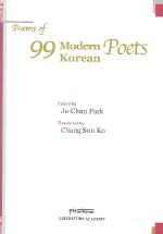 99 Moderen Poets Korean(Poems of)