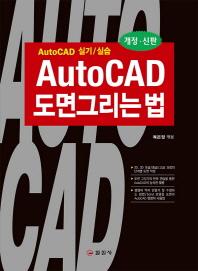 AutoCAD 도면 그리는 법(개정판)