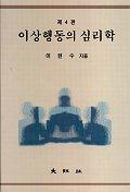 이상행동의 심리학 4판