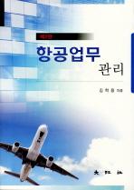 항공업무 관리(2판)