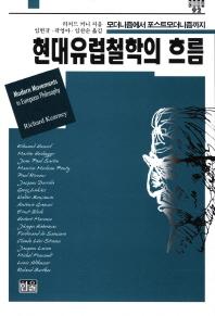 현대유럽철학의 흐름(2판)(한울총서 92)