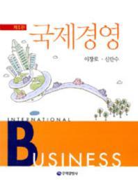국제경영(제5판)(양장본 HardCover)