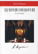 웃음 창조적 진화 도덕과 종교의 두 원천(월드북 74)(양장본 HardCover)