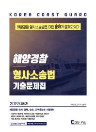 해양경찰 형사소송법 기출문제집(2019)