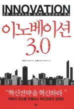 이노베이션 3.0(양장본 HardCover)