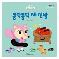 곰디와 친구들: 콩닥콩닥 새 신발(인성그림책)(양장본 HardCover)