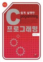 C 프로그래밍(쉽게 설명한)