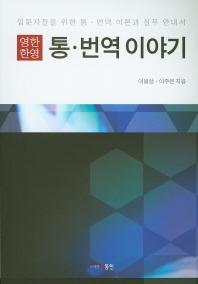 통 번역이야기(영한한영)
