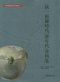 통일신라시대 역연대 자료집(세종문화재연구원 학술총서 4)(양장본 HardCover)