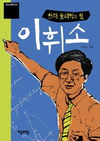 이휘소(청소년평전 39)