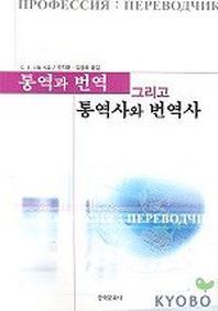 통역과 번역 그리고 통역사와 번역사