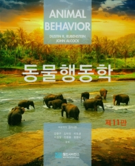 동물행동학(11판)