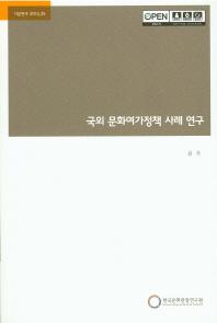 국외 문화여가정책 사례 연구(기본연구 2014-25)