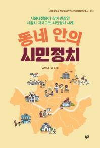 동네 안의 시민정치(서울대학교 한국정치연구총서 12)