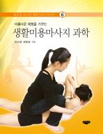 생활미용마사지 과학(아름다운 체형을 가꾸는)(육조영 교수의 생활스포츠마사지 6)