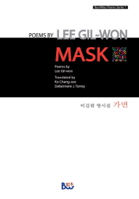 Mask(가면)(BumWoo Poems Series 1)(양장본 HardCover)