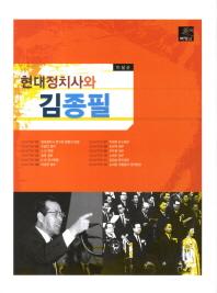 현대정치사와 김종필