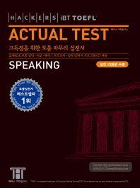IBT TOEFL ACTUAL TEST SPEAKING: 해커스 토플 실전 스피킹