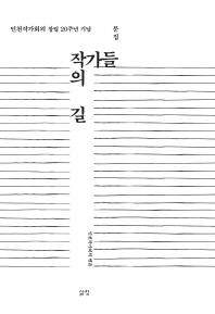 작가들의 길(양장본 HardCover)