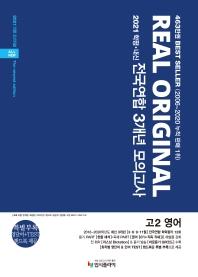 고등 영어 고2 학평 내신 전국연합 3개년 모의고사(2021)(리얼 오리지널)