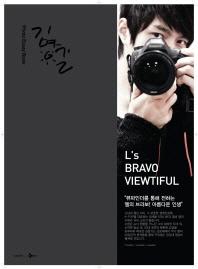 L's Bravo Viewtiful(그룹 인피니트 엘의 포토에세이 북)