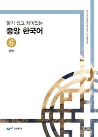 중앙 한국어. 6: 문법(알기 쉽고 재미있는)