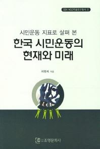한국 시민운동의 현재와 미래(시민운동 지표로 살펴 본)(SSK-NGO학술연구총서 2)