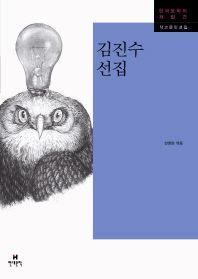 김진수 선집