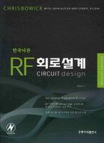 RF회로설계(한국어판)(SECOND EDITION)