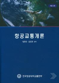 항공교통개론(5판)