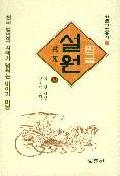설원(상)(한글고전총서 1)