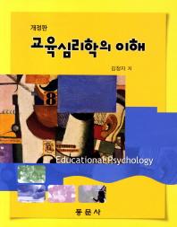 교육심리학의 이해(개정판)
