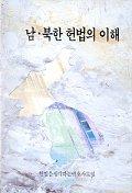 남북한 헌법의 이해